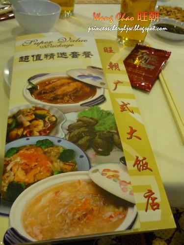 Wang Chao restaurant 01