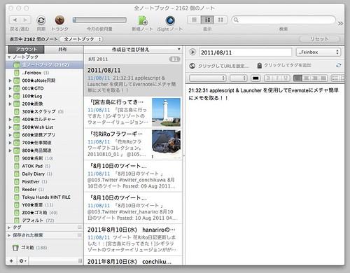 6031727227 65645553e9 [Mac]MacアプリのLauncherとApplescriptを組み合わせてEvernoteにメモ出来るようにしてみた!めちゃ便利!!