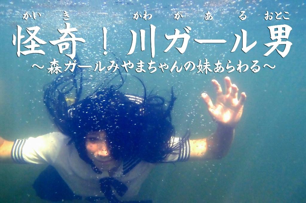 怪奇!川ガール男