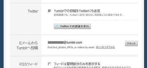 tumblr-mail