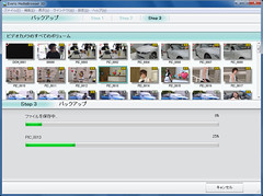 Everio MediaBrowser 3D 20110811 80625