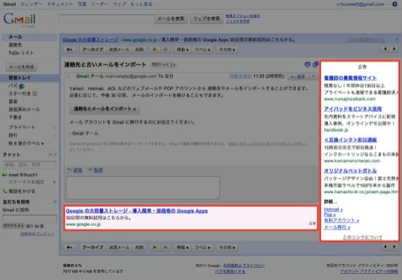 Gmail - 連絡先と古いメールをインホ?ート - n1kumeet5@gmail.com-6