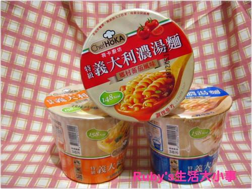 荷卡廚坊義大利濃湯麵 (1)