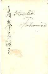 Mineko Takamine - Back - Mieko Takamine