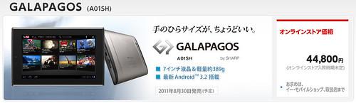 GALAPAGOS(A01SH) | イー・モバイル