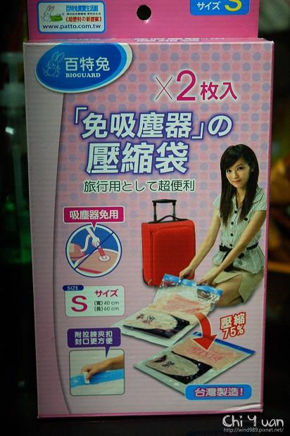 旅行用壓縮袋03.jpg