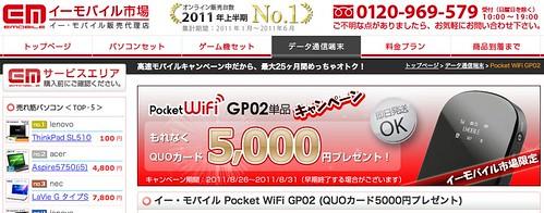 イー・モバイル Pocket WiFi GP02 - イーモバイル市場