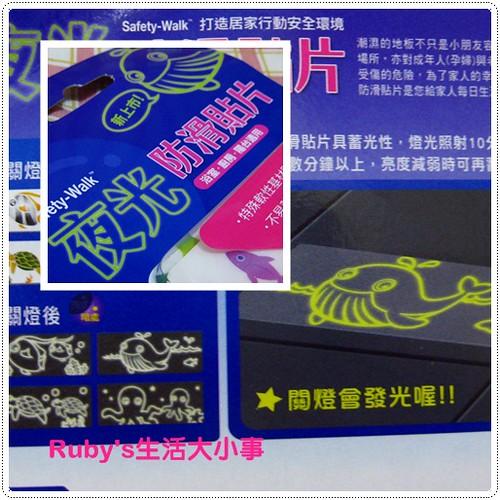 3M夜光防滑貼片 (4)