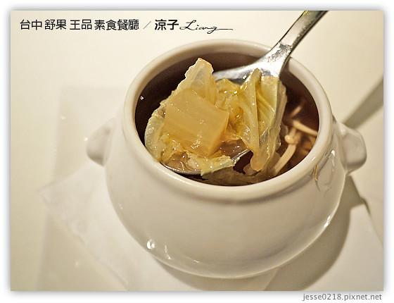 台中 舒果 王品 素食餐廳 10