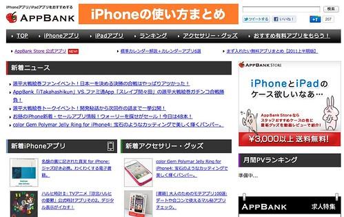iPhoneアプリ/iPadアプリをおすすめするAppBank
