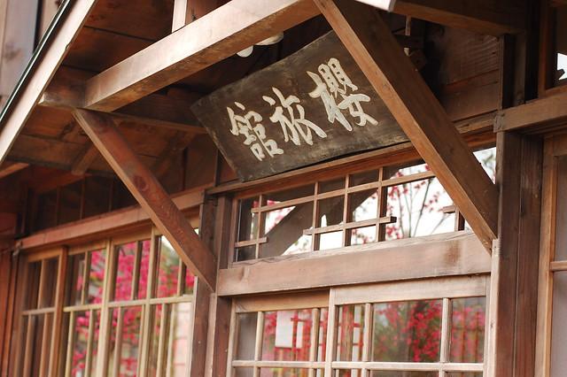 2011.09.10 台北 / 林口霧社街 / 櫻旅館