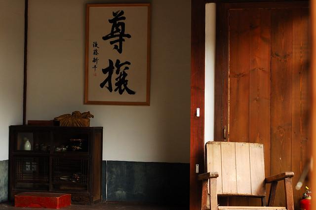 2011.09.10 台北 / 林口霧社街 / 校長宿舍