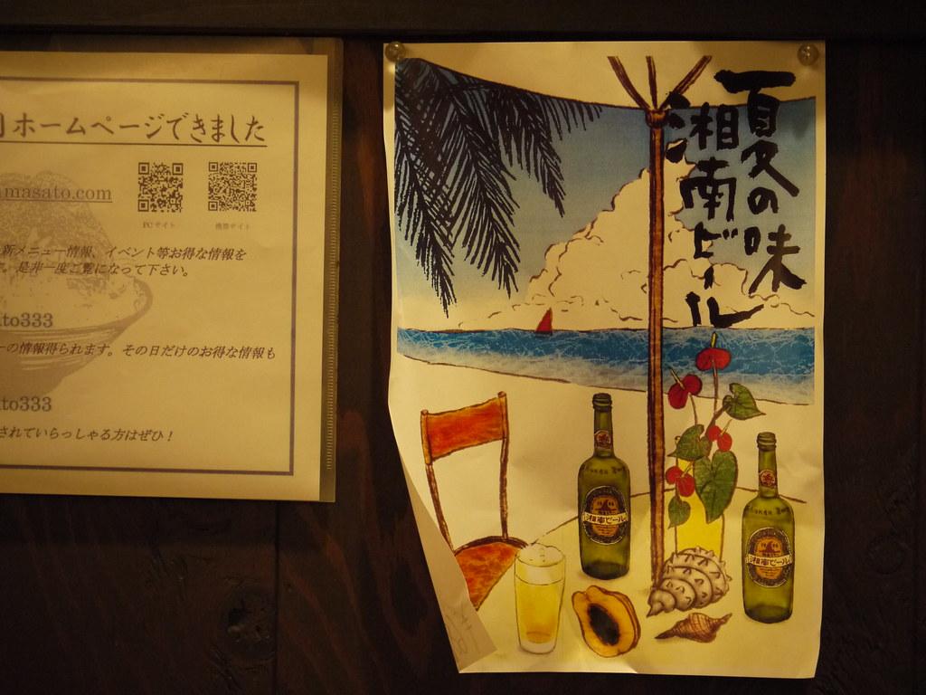 Shōnan Beer