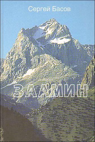 Сергей Басов Заамин
