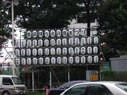 0379 - 10.07.2007 - Ueno