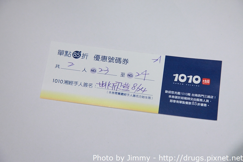台南1010湘菜湖南料理