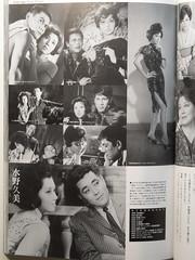 Toho Tokusatsu Actress Encyclopedia  - Kumi Mizuno (水野久美) Forever! 3