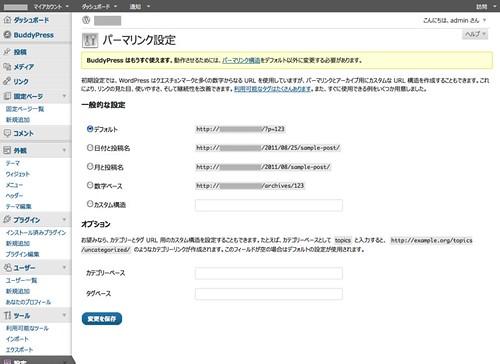 パーマリンク設定 ‹ 旅プラン — WordPress_1314263539644