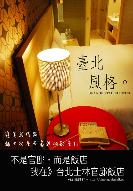 【台北住宿】士林官邸飯店~離士林夜市最近的飯店!