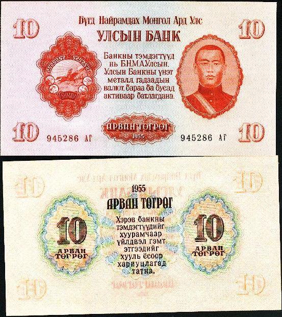 10 Tugrik Mongolsko 1955, Pick 31