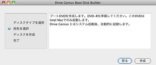 Drive Genius Boot Disk Builder-1