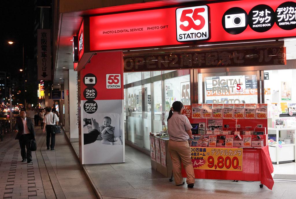 Photo station 55