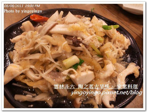 雲林斗六_陶之茗20110808_R0041271