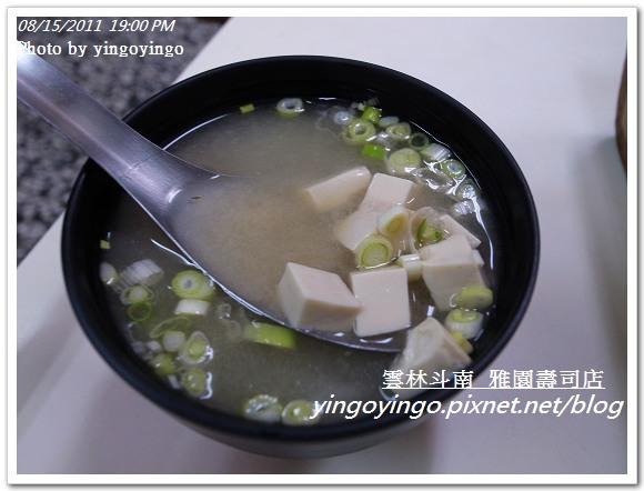雲林斗南_雅園壽司店20110815_R0041521