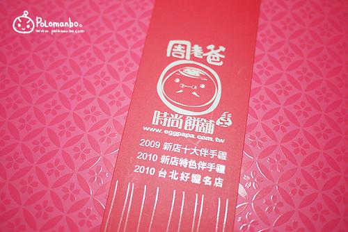 20110815周老爸時尚餅舖