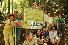 中國媒體參訪社頂毛柿林保護區