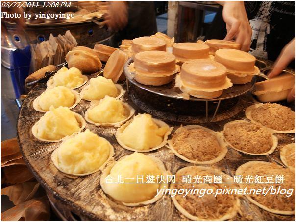 台北市_晴光商圈_晴光紅豆餅20110827_R0041783