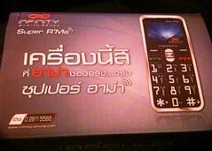 สนใจซื้อโทรศัพท์รุ่นนี้ให้บุพการีมั๊ย