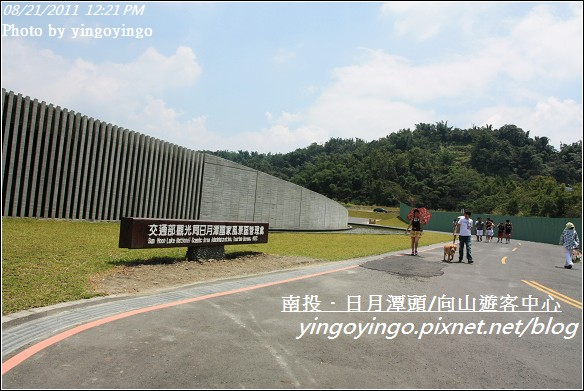 南投魚池_向山遊客中心20110821_I1346