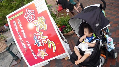 台湾祭り@恵比寿ガーデンプレイス