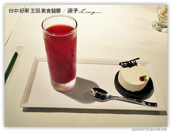 台中 舒果 王品 素食餐廳 18