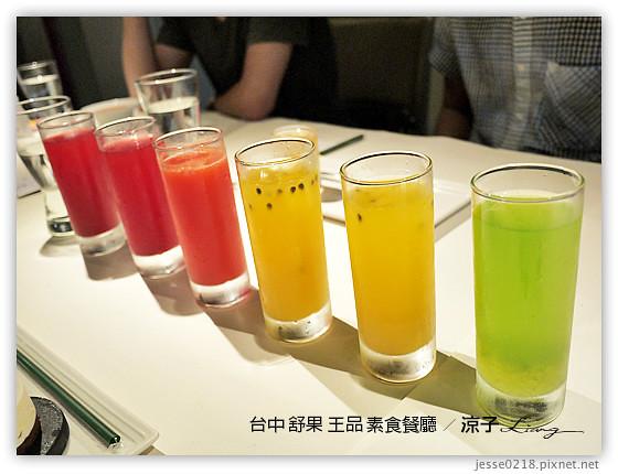 台中 舒果 王品 素食餐廳 21