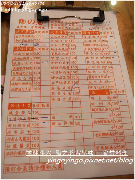 雲林斗六_陶之茗20110808_R0041248