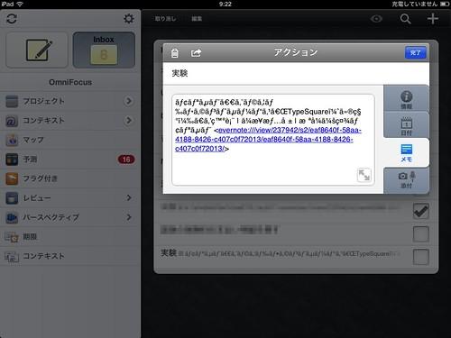 Pastebot 2011-08-13 20.57.01 午後 1