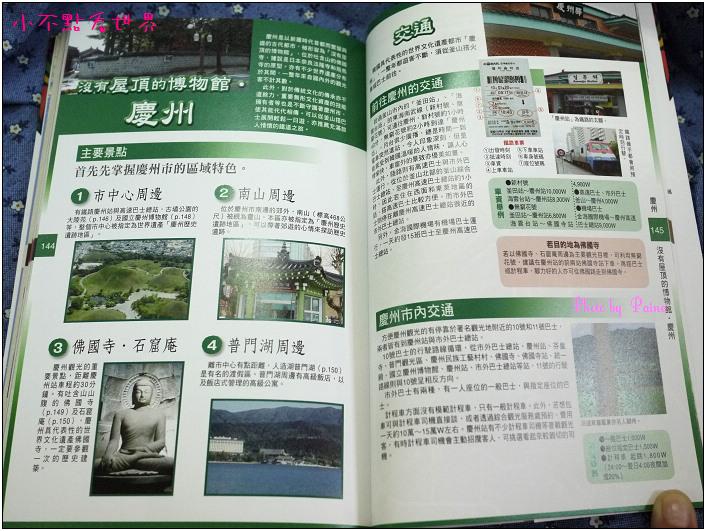 人人旅遊-釜山 慶州