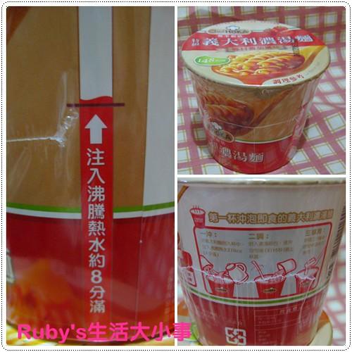 荷卡廚坊義大利濃湯麵 (9)