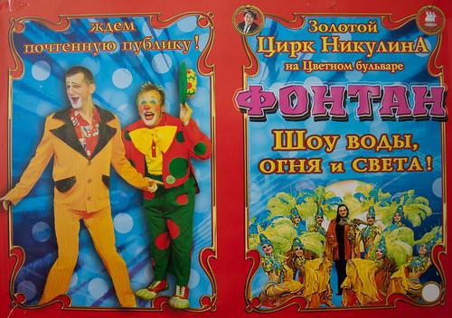 Circo de Irkutsk (4)