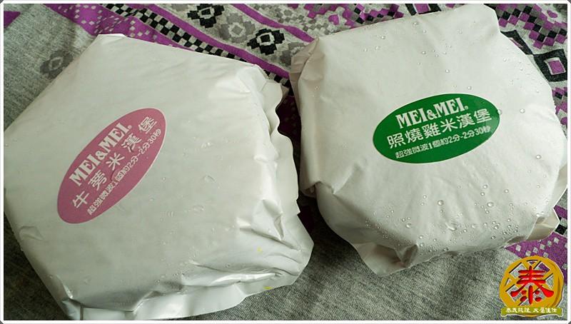 美而美米漢堡-6