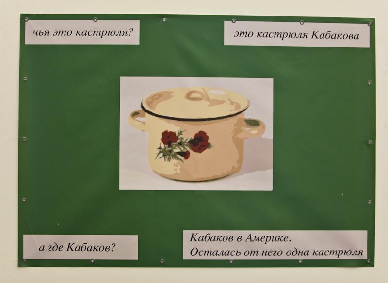 © Konstantin Latyshev, Kabakov's Pot (2011)