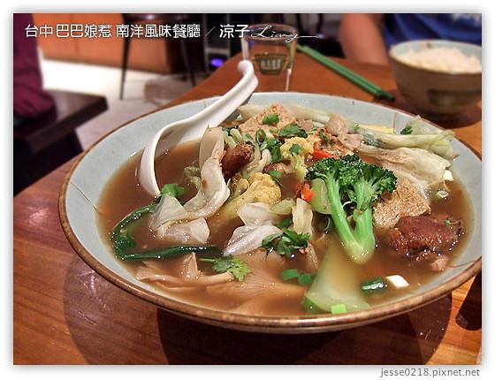 台中 巴巴娘惹 南洋風味餐廳 7