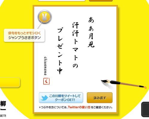 月見川柳メーカー キャンペーン