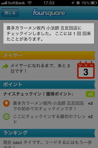 iphone_foursquare_11