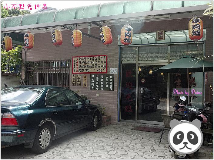 蔡媽咪養生羊肉爐 (1).JPG