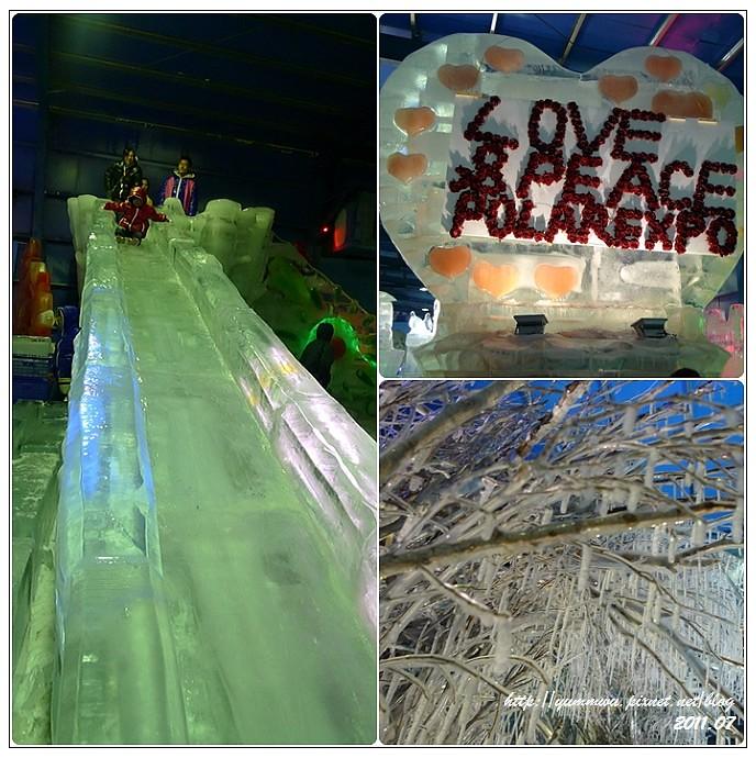 極地風光博覽會(1)