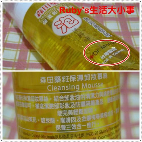 森田藥妝保濕卸妝慕絲 (3)