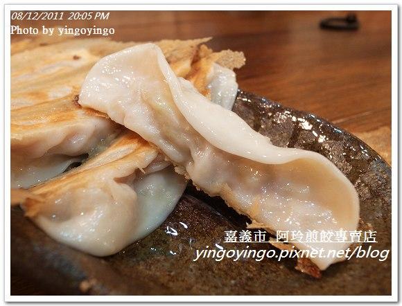 嘉義市_阿玲煎餃專賣店20110812_R0041308